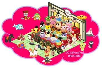 2013PostPetE381B2E381AAE5A387.jpg
